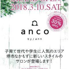 新ブランドサロン「anco」3/10新規OPEN