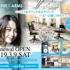 2019.3.8 アン・アームズ鳳店 リニューアルオープン