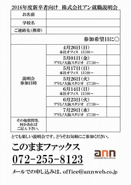 2015会社説明会ちらし - コピー