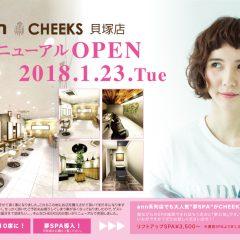 ann CHEEKS(アン・チークス)貝塚店 リニューアルオープン!