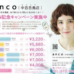anco店 グランドオープン記念キャンペーン実施中!