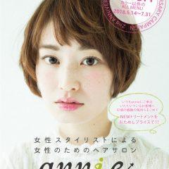 annie店 2周年記念キャンペーン実施中!