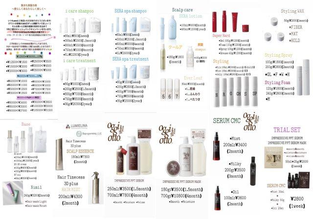 商品一覧表