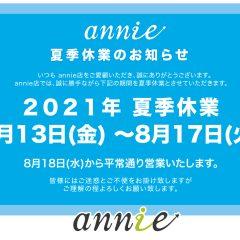 annie店/EYES店 2021年夏季休業のお知らせ(再)