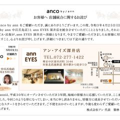 anco by ann 中百舌鳥店、ann EYES 深井店と統合のお知らせ