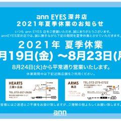 EYES店/annie店 2021年夏季休業のお知らせ