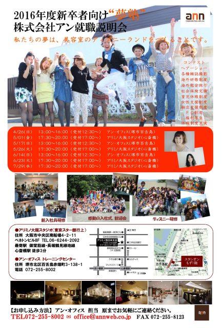 2015会社説明会ちらし-2
